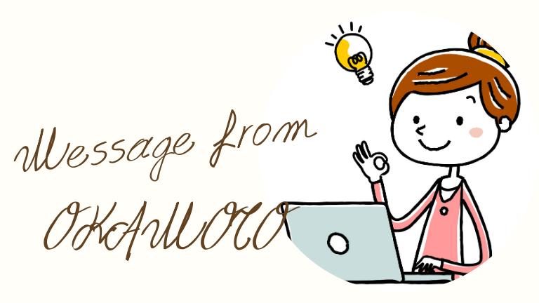 WEBライター初体験感想|岡本さんから体験談のメッセージを頂きました!
