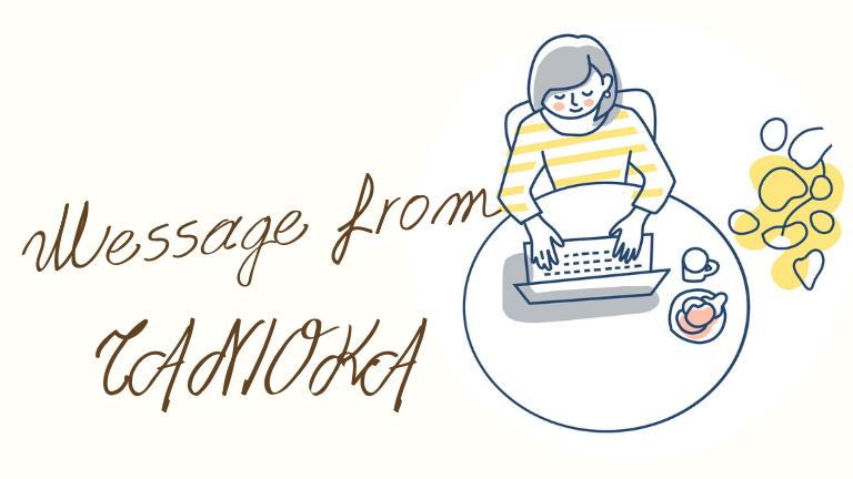 WEBライター初体験感想 谷岡さんから体験談のメッセージを頂きました!