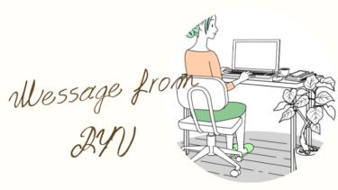 WEBライター初体験感想|りゅうさんから体験談のメッセージを頂きました!