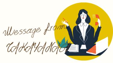 WEBライター初体験感想|高柳さんから体験談のメッセージを頂きました!