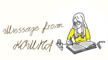 WEBライター初体験感想|小見田さんから体験談のメッセージを頂きました!
