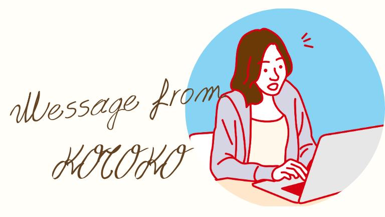 WEBライター初体験感想|kotokoさんから体験談のメッセージを頂きました!
