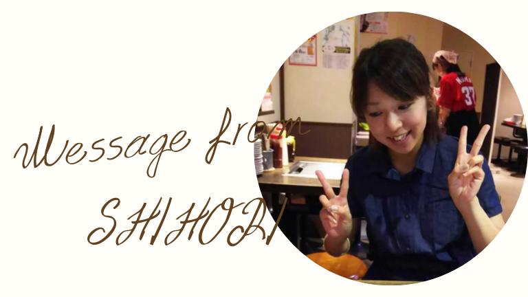 WEBライター初体験感想|Shihoriさんから体験談のメッセージを頂きました!