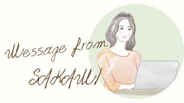 WEBライター初体験感想|酒見さんから体験談のメッセージを頂きました!