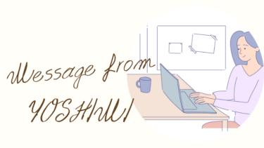 WEBライター初体験感想|YOSHIMIさんから体験談のメッセージを頂きました!