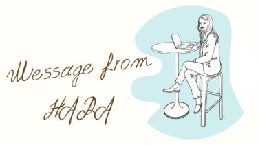 WEBライター初体験感想|HARAさんから体験談のメッセージを頂きました!