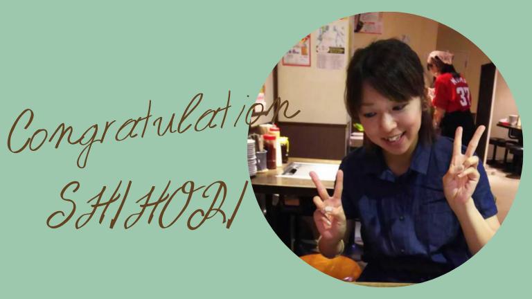 WEBライター報酬実績 Shihoriさんが未経験から初実績4740円を達成されました!