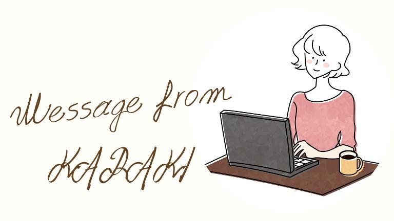 WEBライター初体験感想|唐木さんから体験談のメッセージを頂きました!