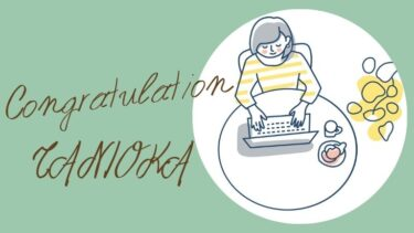 WEBライター報酬実績|谷岡さんが2ヶ月目で61200円を達成されました!
