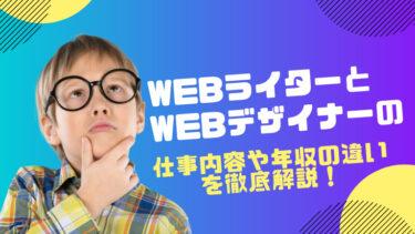 WEBライターとWEBデザイナーの違いを1分で徹底解説!仕事内容・収入・稼ぎやすさの違いも丸分かり!