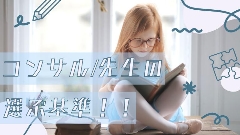 WEBライターのコンサル(先生やスクール)の選び方の極意!受ける基準も徹底解説!