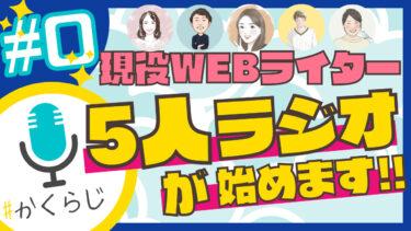 現役WEBライターの5人がラジオを始めます!【かくらじ#0】
