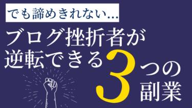 諦めない!ブログ経験&挫折者ができるWEB副業・在宅ワーク3選!
