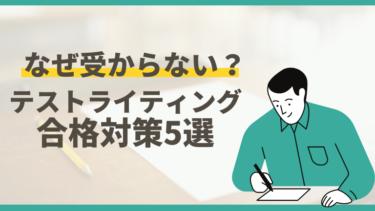 これで安心!WEBライター初心者のテストライティング合格対策5選