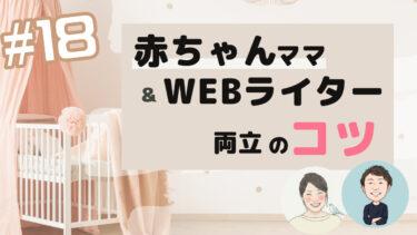 赤ちゃんママがWEBライターを継続するための3つのコツをご紹介!【かくらじ#18】