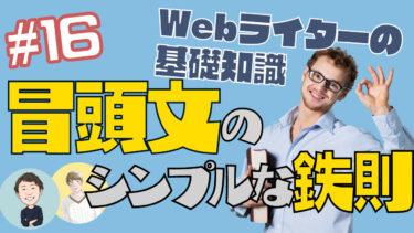 WEBライターなら知っておくべき冒頭文のシンプルな鉄則【かくらじ#16】