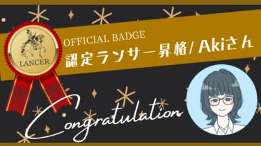 クライアントのAkiさんが未経験から6ヶ月で認定ランサーに昇格されました!