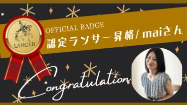 クライアントのmaiさんが未経験から3ヶ月で認定ランサーに昇格されました!